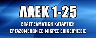 ΛΑΕΚ 1-25, Επιδοτούμενα προγράμματα