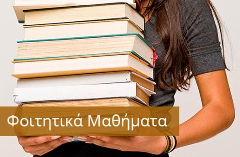 Φοιτητικά Μαθήματα