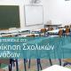Διοίκηση Σχολικών Μονάδων, Μεταπτυχιακό