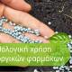 χρήση γεωργικών φαρμάκων, Σεμινάρια
