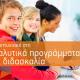 Αναλυτικά Προγράμματα και Διδασκαλία, Μεταπτυχιακό