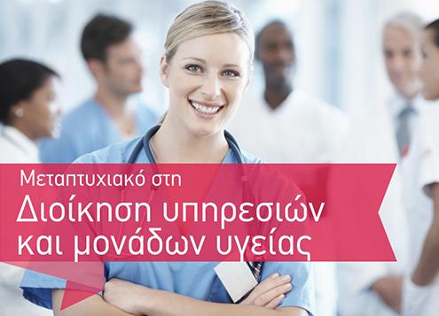 Διοίκηση Μονάδων Υγείας, Μεταπτυχιακό