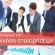 Διοίκηση Επιχειρήσεων, Μεταπτυχιακό