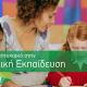 Ειδική Εκπαίδευση, Μεταπτυχιακό
