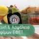 Υγιεινή & Ασφάλεια Τροφίμων ΕΦΕΤ, Σεμινάρια